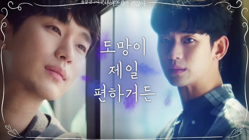 [2차 티저] 김수현 눈빛에 사연이 오조 오억개...★ [사이코지만 괜찮아] 6월 20일 첫