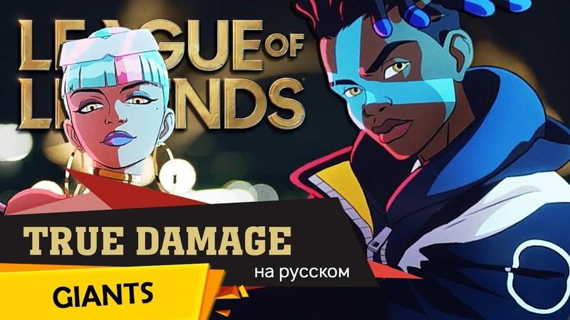 [League of Legends] True Damage – GIANTS (на русском)