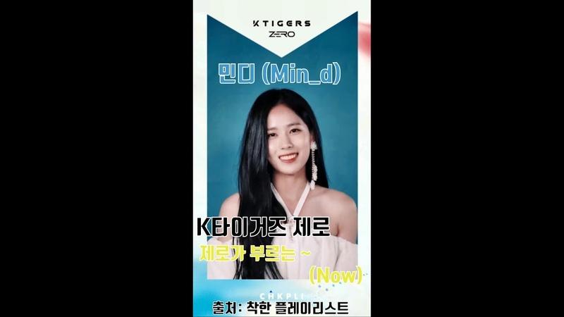 『K타이거즈 제로』 조민지 (민디) 멤버 전체가 부르는 (Now)!!