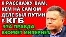 ПЛАТОШКИН РАЗВЕНЧАЛ СTPAШНУЮ НОВОСТЬ! (19.10.2019) Николай ПЛАТОШКИН