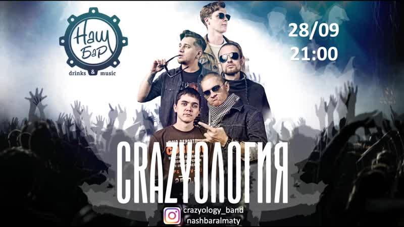 Crazyология - 28 сентября, Наш бар, Зенкова 13