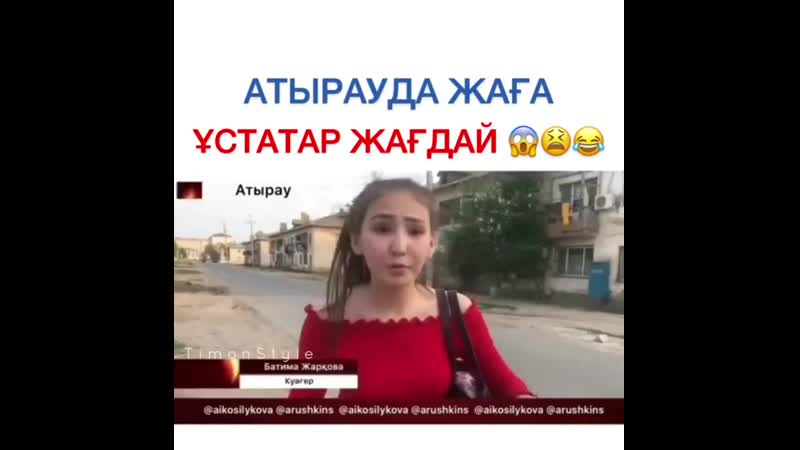 Атырауда жаға ұстатар жағдай.mp4
