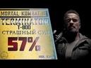 TERMINATOR T-800 🤖 (Страшный суд) ● COMBO GUIDE ● Турнирная вариация 🏆 Mortal Kombat 11
