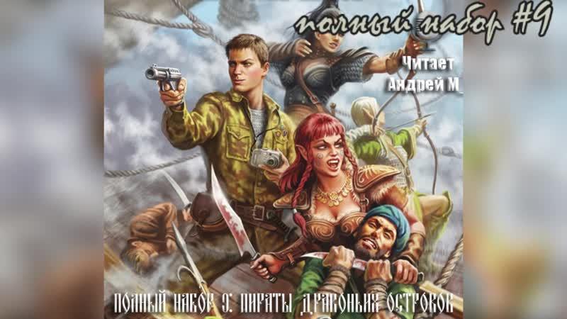 Милослав Князев Книга 9 Пираты драконьих островов Андрей М Аудиокнига Фэнтези