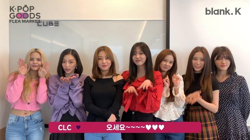 CLC(씨엘씨), K-POP 굿즈 플리마켓에서 만나요 !