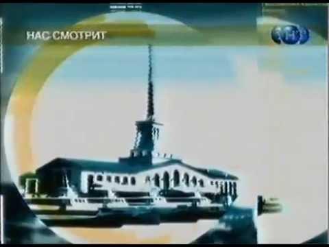 Заставка Нас смотрит Сочи (ТНТ, 2000-2002) полная версия