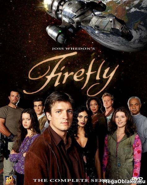 Светлячок (1 сезон: 1-14 серии из 14) / Firefly / 2002 / ПМ, СТ / BDRip + BDRip (720p) + (1080p)