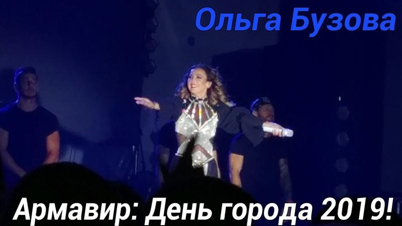 Ольга бузова Мало половин Водица Танцуй под бузову и другие песни Армавир День города 2019