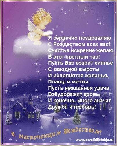 стихи на рождество папе короткие поступлением было