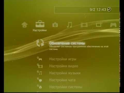 установка кастомной прошивки на PS3 slim REBUG 4.85.1 Lite