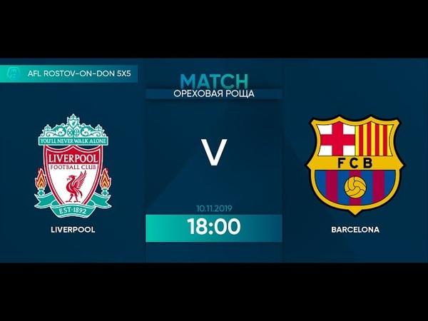 Liverpool 6:3 Barcelona, 1 тур (Futsal)