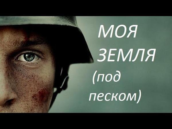 Фильм МОЯ ЗЕМЛЯ ПОД ПЕСКОМ СУПЕР ФИЛЬМ