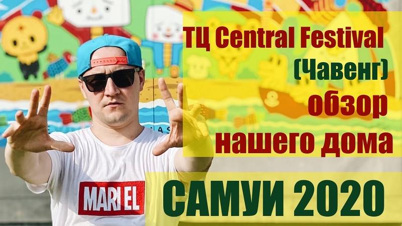 Самуи 2020 (семейное путешествие) ч.2 (ТЦ Central Festival, наконец-то, сделал обзор нашего дома)