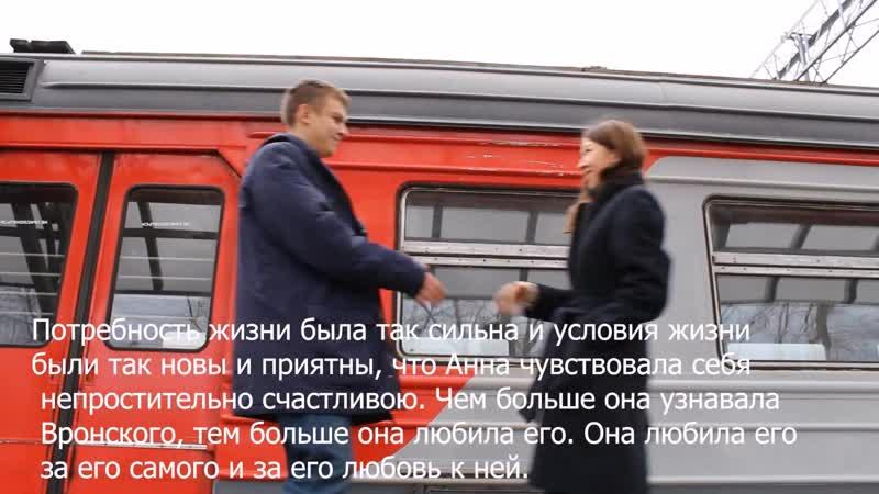 Анна Каренина ремейк