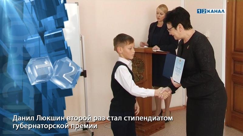 Данил Люкшин второй раз стал стипендиатом губернаторской премии