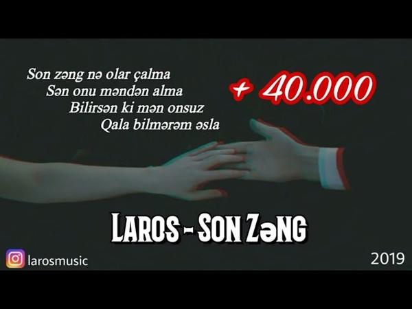 Laros - Son Zəng (Nəqarət: Cusp)
