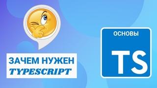 Зачем нужен TypeScript - простые примеры использования