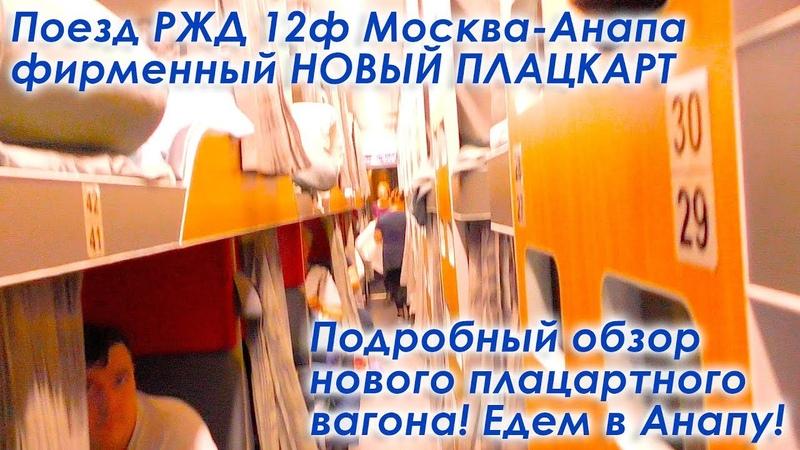 Поезд РЖД 12ф Москва Анапа Казанский вокзал Новый плацкартный вагон Самый быстрый поезд в Анапу