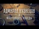Адмирал Кузнецов Флотоводец Победы