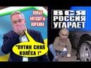 Просто лопались от смеха Путин колёса снял Андрей Норкин Новые анекдоты на Место встречи