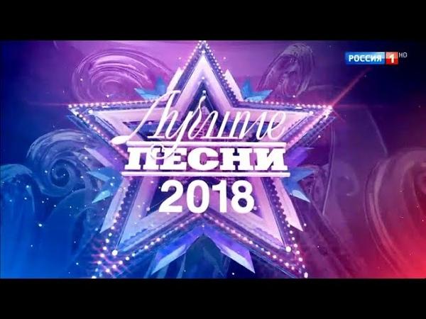 Лучшие песни 2018 🎄 Новый год 2019 Россия 1