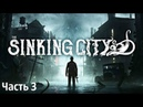 The Sinking City Прохождение№2