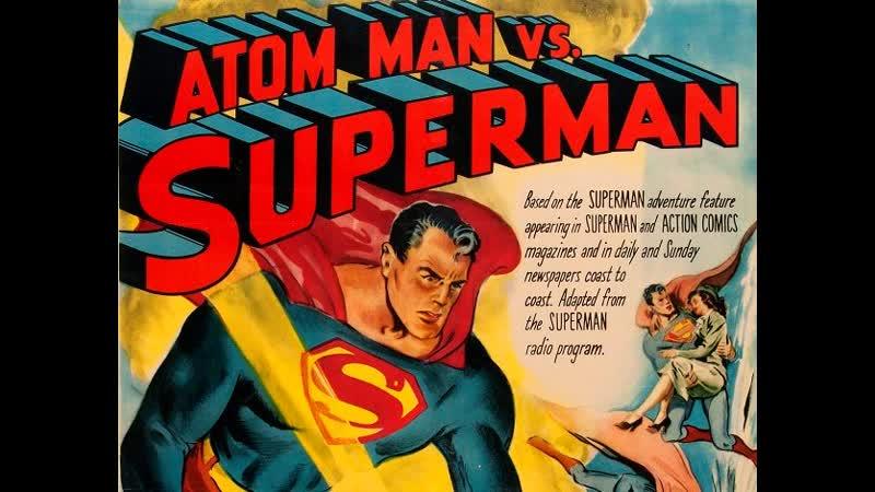 Атомный Человек против Супермена 1950 часть 01