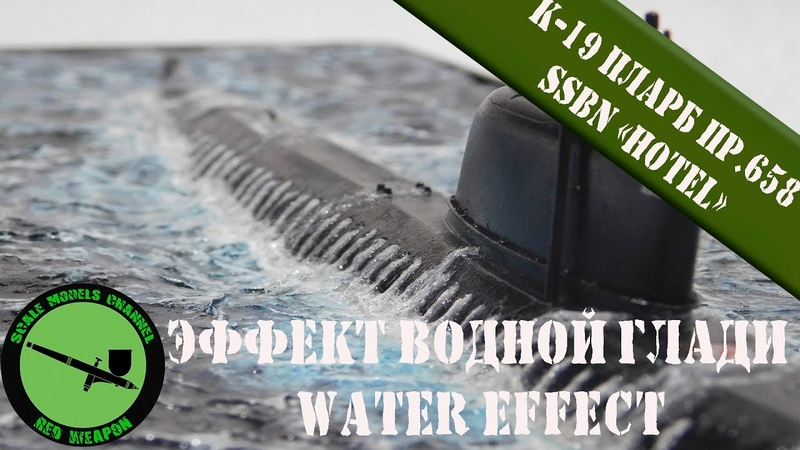 Имитация водной глади( water effect)К-19 ПЛАРБ об.658 ssbn HOTEL( 1/350 ZVEZDA)