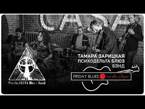 Тамара Зарицкая «Психодельта Блюз Бэнд». Friday Blues in da Casa.