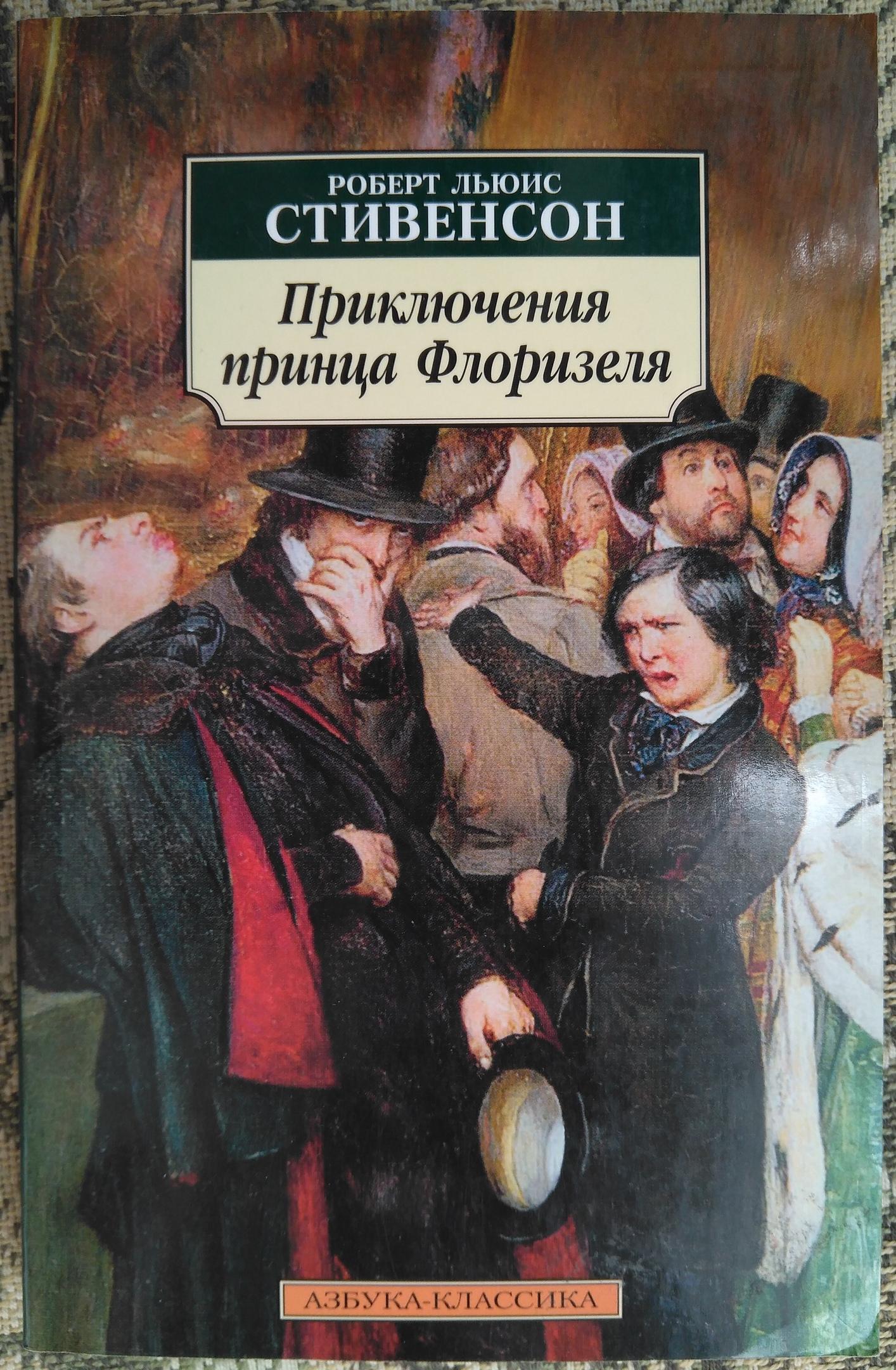 Продам по 300 тг за книгу Р.Л.Стивенсон. Приключение принца