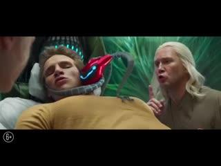 Вратарь Галактики (2019) - Трейлер