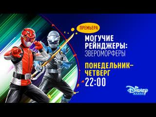 """Сериал """"Могучие рейнджеры: Звероморферы"""". Премьера на Канале Disney!"""