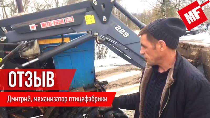Дмитрий механизатор птицефабрики