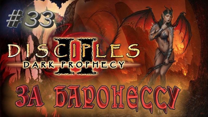 Прохождение Disciples 2 Dark prophecy За Баронессу серия 33 Принц Ада