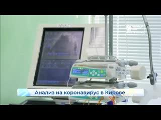 Лаборатория и деньги на ИВЛ. Новости Кирова. 14.
