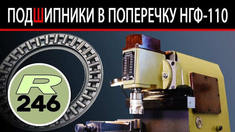 Улучшаем НГФ 110 Как получить кайф от вращения маховика Подшипники в поперечку