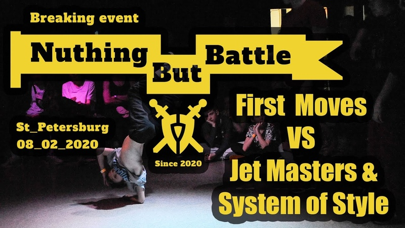 Nuthing But Battle First Moves VS Jet Masters and System of Style