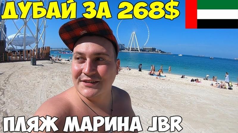 Дубай 2020 Пляж Марина цены Дейра бедный район с низкими ценами пляжный сезон в разгаре Абра