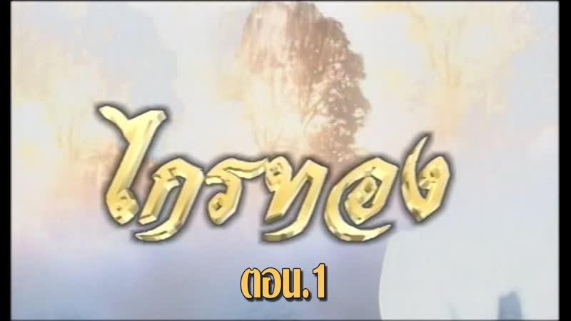 ละคร จักรๆวงศ์ๆ ไกรทอง DVD พากย์ไทย ชุดที่ 07