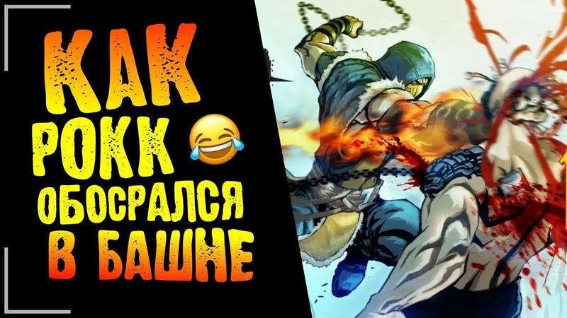 Mortal Kombat | Как РОКК обосрался в башне | Mobile