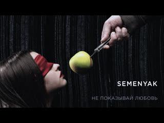 SEMENYAK - не показываи любовь (ПРЕМЬЕРА КЛИПА 2020)