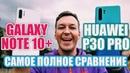 САМОЕ ПОЛНОЕ СРАВНЕНИЕ GALAXY NOTE 10 vs HUAWEI P30 PRO