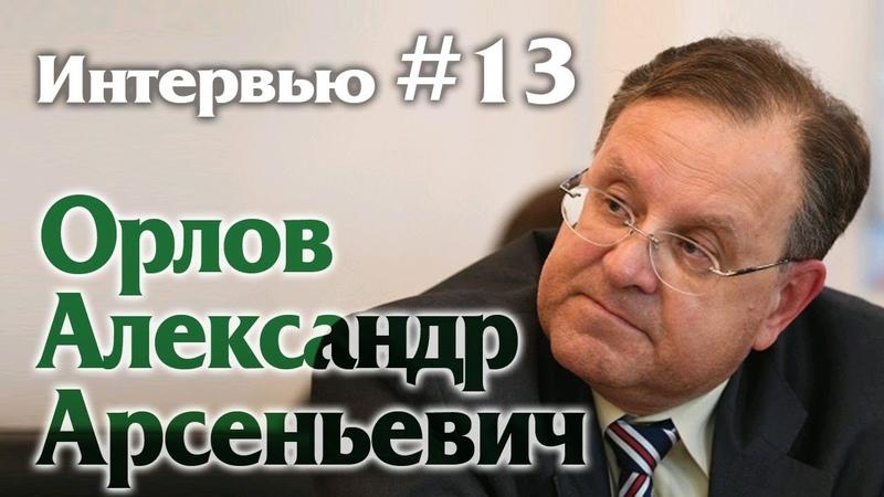 Игорь Панарин Орлов Александр Арсеньевич Интервью 13