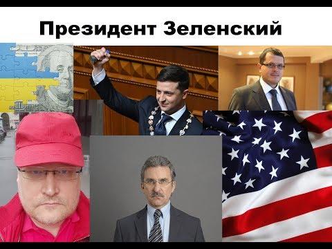Как президент Зеленский повлияет на будущее Украины Гулльский инцидент и малайзийский боинг