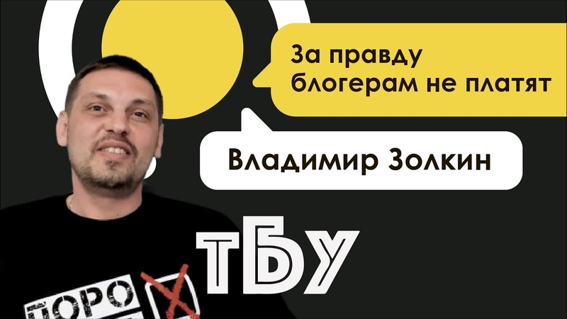 Владимир Золкин – Топ-блогеры Украины ТБУ 62 с Тариком Незалежко