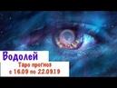 Водолей гороскоп таро на неделю с 16 09 по 22 09 19 Таро прогноз