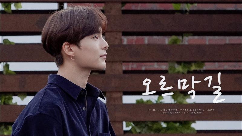 20191019/ A.C.E / Thank U Concert / 오르막길 - 준 JUN 4k focus 직캠