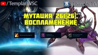StarCraft 2 | NEXUS COOP | Мутация №261 (26): Воспламенение | Нафаш, Артанис