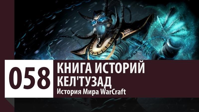 История WarCraft Кел'Тузад История персонажа