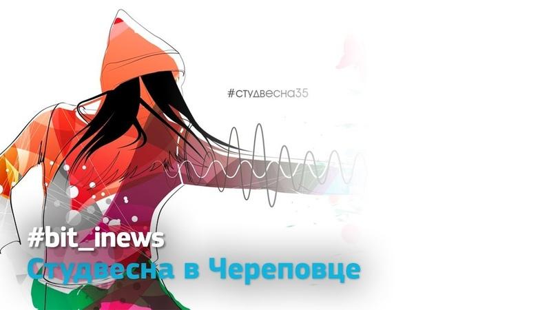 Bit_inews Студвесна в Череповце